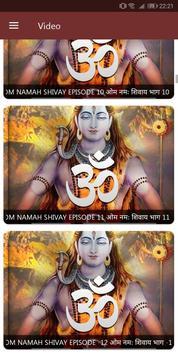 Om Namah Shivaya tv serial - ॐ नमः शिवाय सीरियल screenshot 3