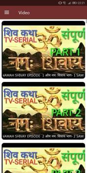 Om Namah Shivaya tv serial - ॐ नमः शिवाय सीरियल screenshot 2