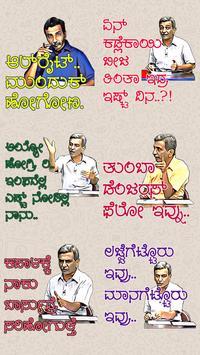 Kannada Stickers screenshot 4