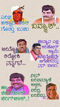 Kannada Stickers screenshot 11