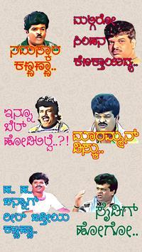 Kannada Stickers screenshot 5