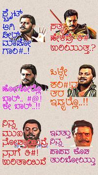 Kannada Stickers screenshot 7