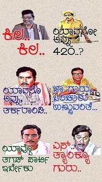 Kannada Stickers screenshot 9