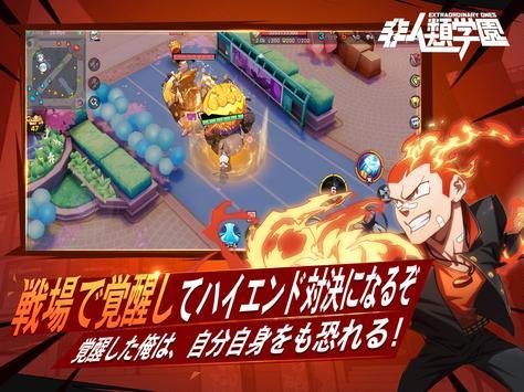 非人類学園 screenshot 9