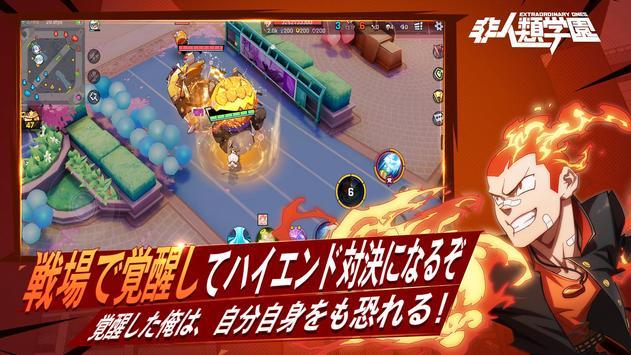 非人類学園 screenshot 3
