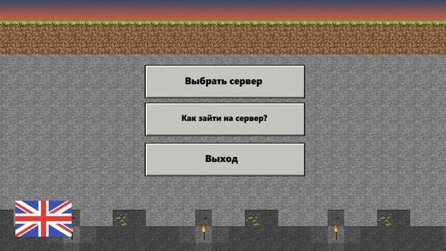 Список серверов для Minecraft Pocket Edition capture d'écran 6