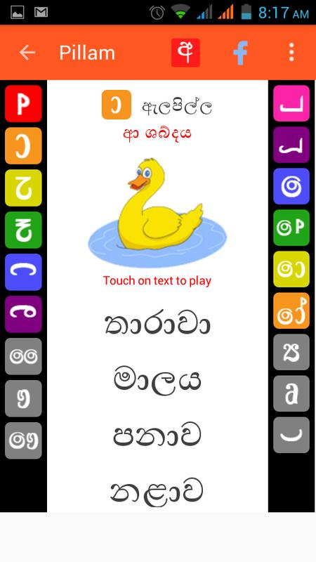 Ayanna (pinchi & the alphabet) || tikiri animations youtube.