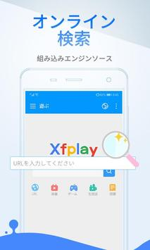 Xfplay ポスター