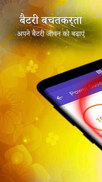 कूलिंग मास्टर - फोन कूलर (फास्ट सीपीयू कूलर) स्क्रीनशॉट 19