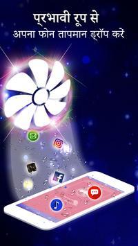 कूलिंग मास्टर - फोन कूलर (फास्ट सीपीयू कूलर) स्क्रीनशॉट 3