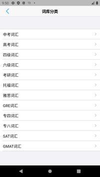 List背单词 imagem de tela 6
