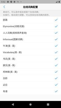 List背单词 imagem de tela 7