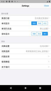 List背单词 imagem de tela 3