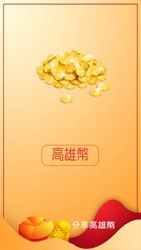 高雄幣APP消費者端 poster