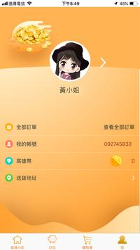 高雄幣APP消費者端 screenshot 3