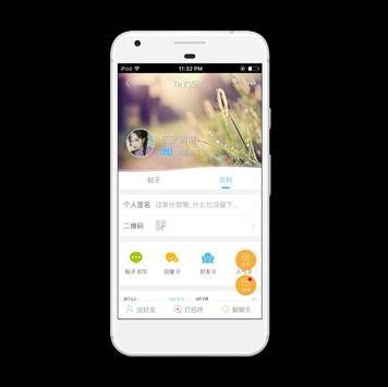 逍遥日本 screenshot 5