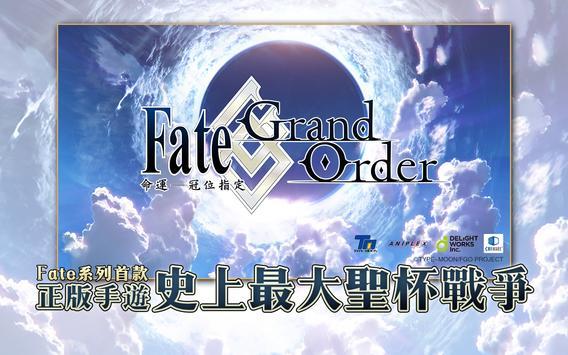Fate/Grand Order 海报