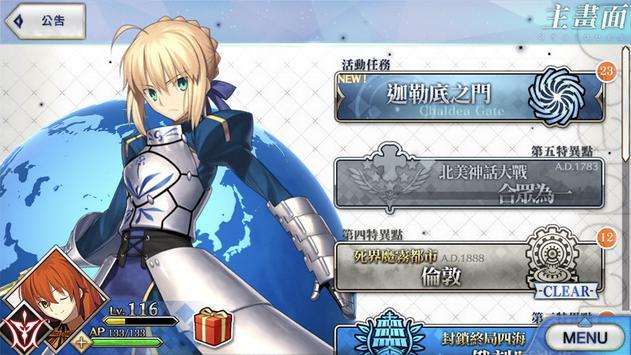 Fate/Grand Order 截图 11