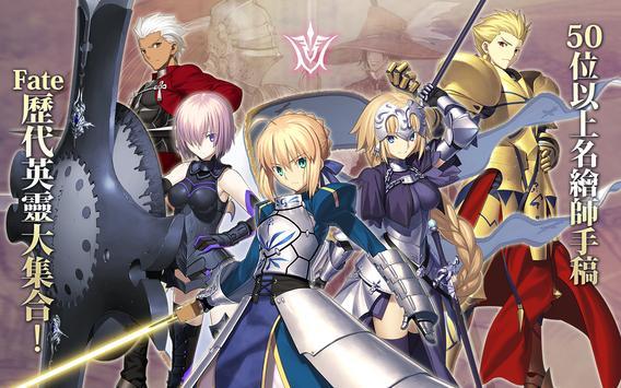 Fate/Grand Order 截图 3