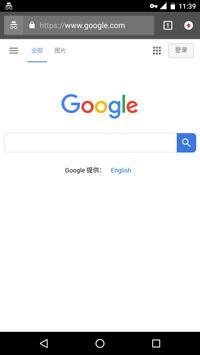 小明VPN 截图 2