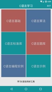C语言学习 poster