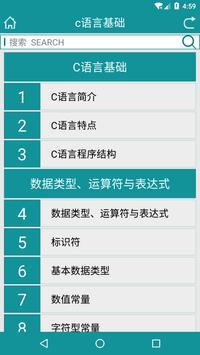C语言学习 screenshot 1