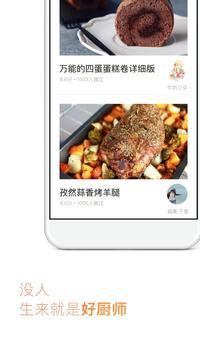 下厨房 screenshot 2