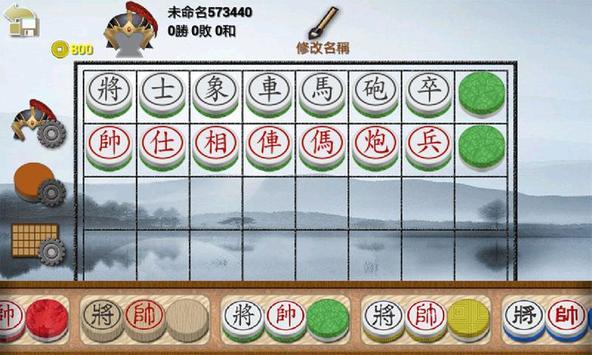 暗棋2 screenshot 4