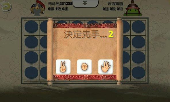 暗棋2 screenshot 6