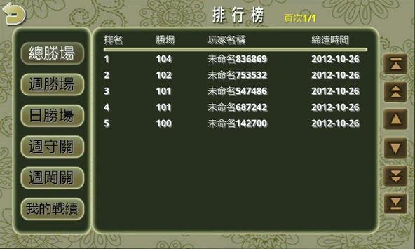 暗棋2 screenshot 7