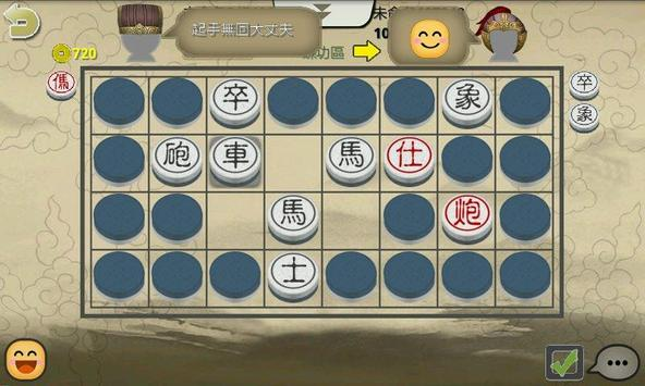 暗棋2 screenshot 1