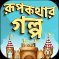 রুপ কথার গল্প - Rupkotha Golpo In Bangla