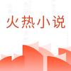 火热小说 ícone