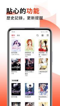 火热小说 screenshot 4