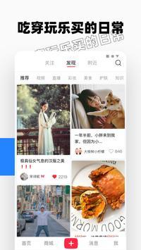 小红书 screenshot 11