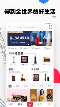小红书 screenshot 3