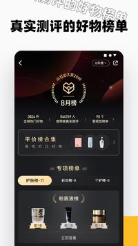小红书 screenshot 9