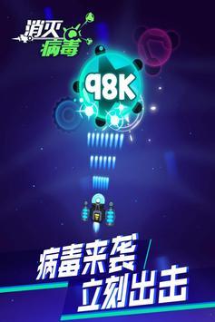 Virus Blast Bio - Galaxy Attack poster