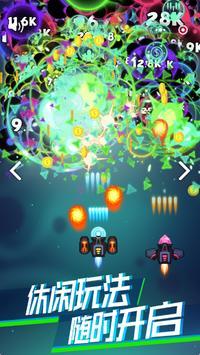 Virus Blast Bio - Galaxy Attack screenshot 3
