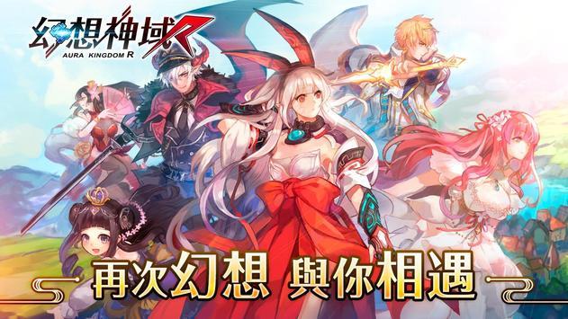 幻想神域R poster