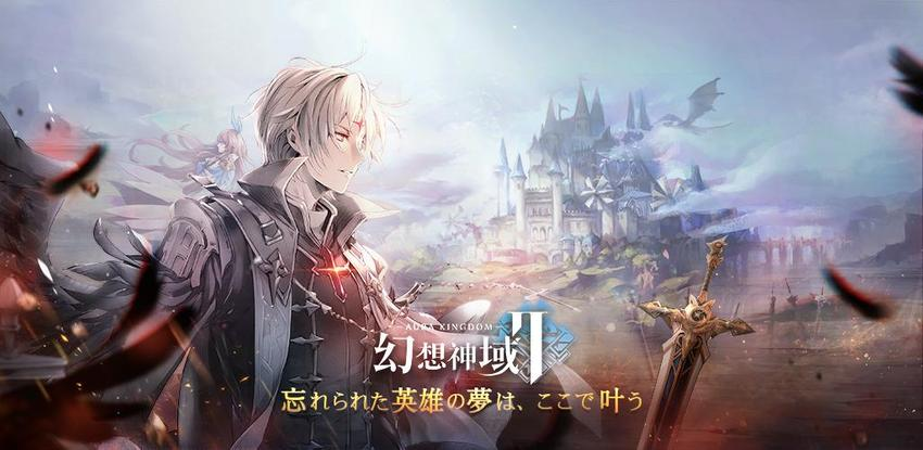幻想神域2 -AURA KINGDOM- APK