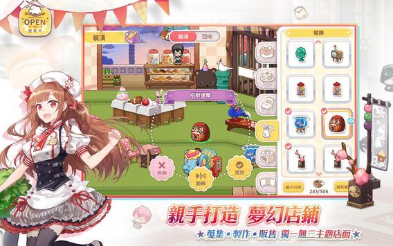 甜點王子2 截图 11
