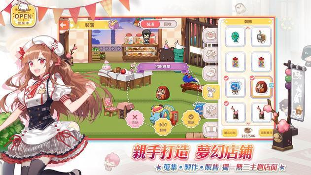 甜點王子2 截图 3