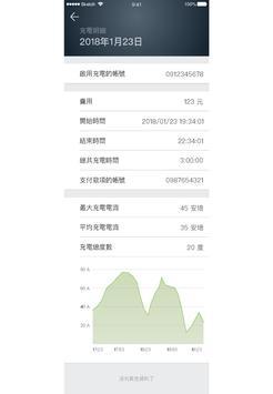 HomeCharging screenshot 1
