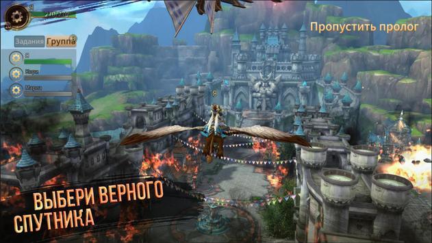 Era of Legends скриншот 16