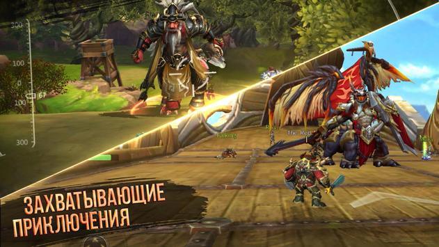 Era of Legends скриншот 3