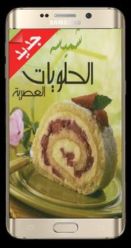 حلويات شميشة العصرية poster