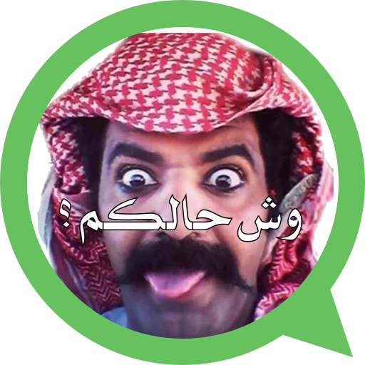 ملصقات واتساب مضحكة 2019 Apk 1 4 Download For Android Download ملصقات واتساب مضحكة 2019 Apk Latest Version Apkfab Com