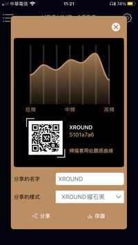 XROUND MyTune تصوير الشاشة 5