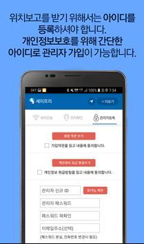 세이프리 - 스마트폰 위치추적, 과거위치, 분실방지 screenshot 5